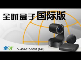 1-跨國高清視頻會議全時盒子國際版