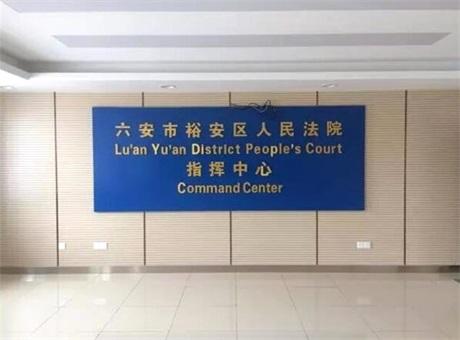 东方久瑞超窄边拼接屏 进驻安徽省六安市人民法院
