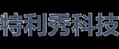 深圳市特利秀科技有限公司