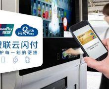 中吉携手银商 刷新售货机支付系统新标准!