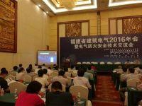 TENDZONE东微以专家组身份受邀参与8/25福建建筑电气年会开展技术讲座