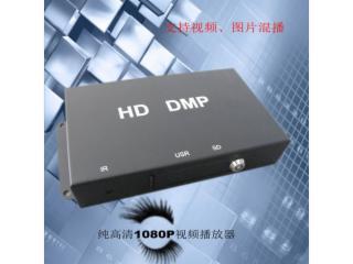 HD26-廣告機視頻播放器數字標牌播放盒