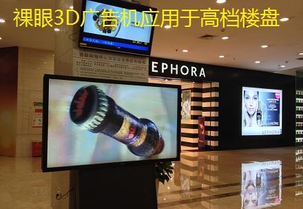 裸眼3D广告机应用于高档楼盘项目图片