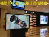 裸眼3D广告机应用于高档楼盘项目