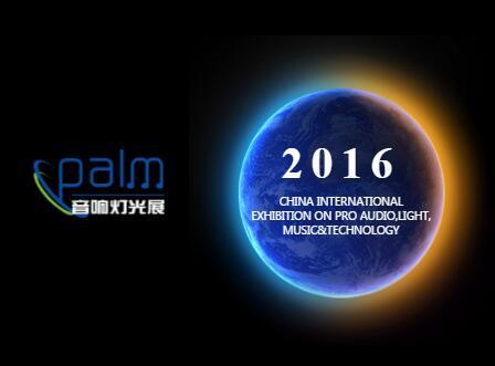 聚焦PALM2016 三大主题日给你好看