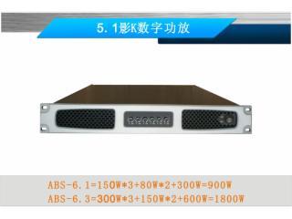 ABS-6.2-六通道數字功放 6*150W 會議系統功放
