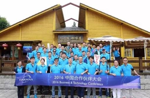 """""""聚力 • 创新,引领未来""""—哈曼2016中国合作伙伴大会耀目春城"""