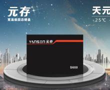 天元系列 元存工业级宽温固态硬盘