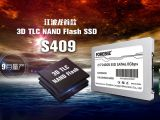 3D NAND引领新潮流,江波龙国内首发3D TLC SSD,新品于9月量产