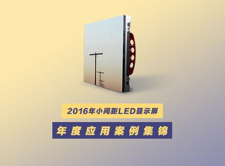 2016年小间距LED显示屏年度应用案例集锦