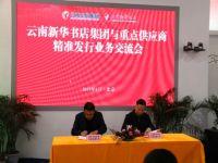 北京文香与云南新华书店集团战略合作签约仪式成功举办