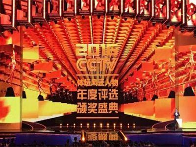 SHURE助力CCTV体坛风云人物颁奖