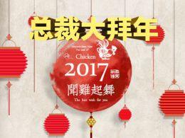2017年数字音视工程网新春总裁大拜年专题