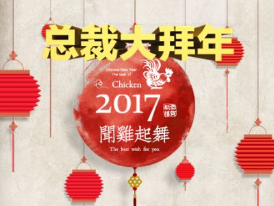 2017数字音视工程网新春总裁大拜年