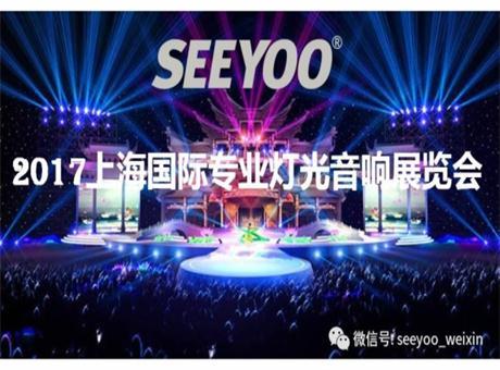 信颐将参加2017上海国际灯光音响展图片