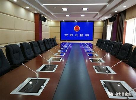 四川甘孜州检察院引进迪士普智能无纸化会议系统