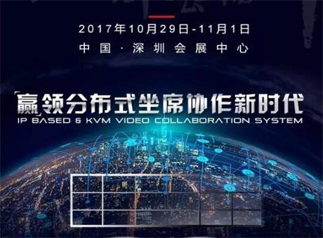 AVCiT魅视在深圳安防展有哪些看点?10月29日不见不散!