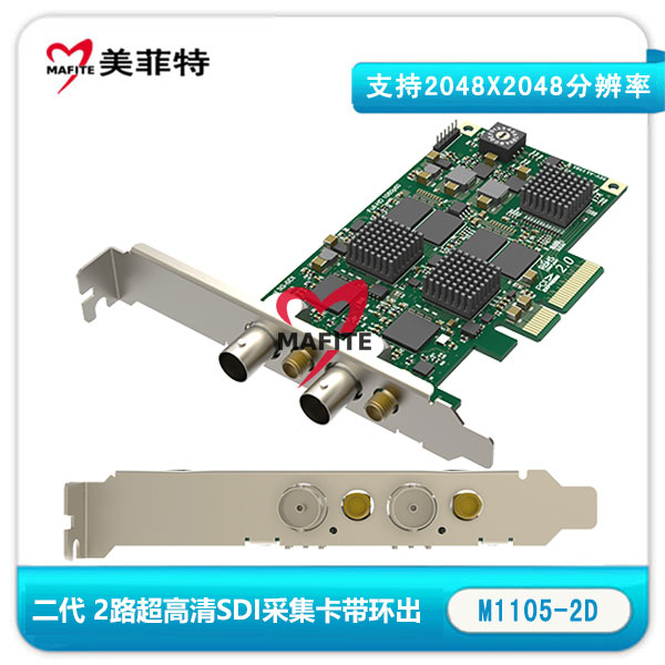 美菲特M1105-2D双路SDI 2K超高清音视频采集卡