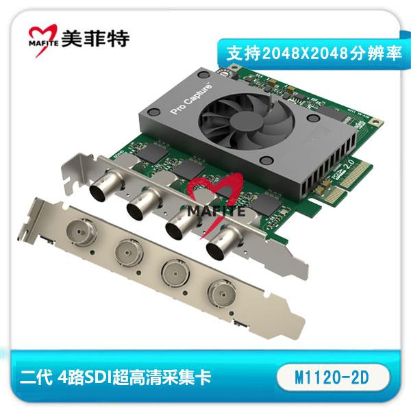 美菲特M1120-2D四路SDI 2K超高清音视频采集卡