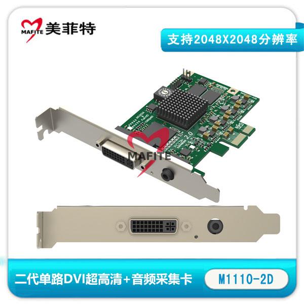 美菲特M1110-2D单路DVI 2K超高清音视频采集卡