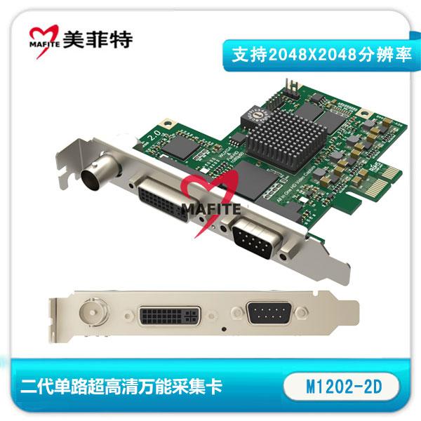 美菲特M1202-2D单路万能2K超高清音视频采集卡