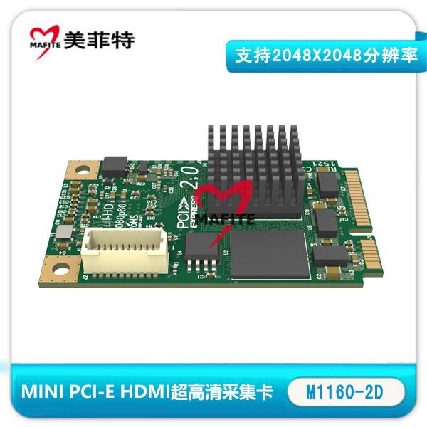 美菲特M1160-2D单路HDMI 2K超高清音视频采集卡