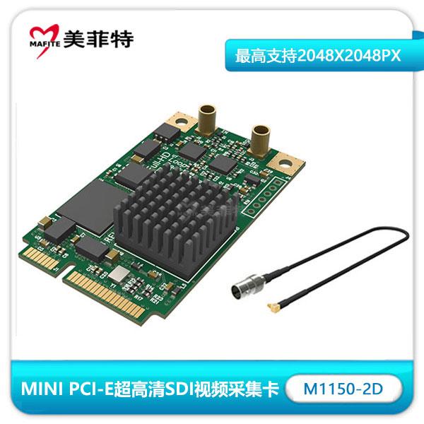 美菲特M1150-2D单路SDI 2K超高清音视频采集卡