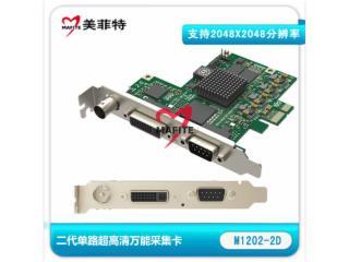 M1202-2D-美菲特M1202-2D單路萬能超高清視頻采集卡