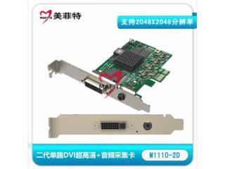 M1110-2D-美菲特 M1110-2D單路DVI/HDMI/VGA/分量)超高清視頻采集卡