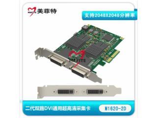 M1620-2D-美菲特M1620-2D双路超高清(DVI、HDMI、VGA、分量)视频采集卡