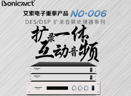 扩录一体、互动音频——艾索电子重拳产品NO.6 DES/DSP/A12扩录音频处理器系列