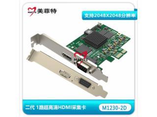 M1230-2D-美菲特M1230-2D 单路超高清(HDMI、分量、S端子、CVBS)采集卡