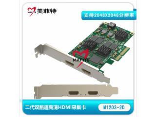 M1203-2D-美菲特M1203-2D双路HDMI视频采集卡录直播