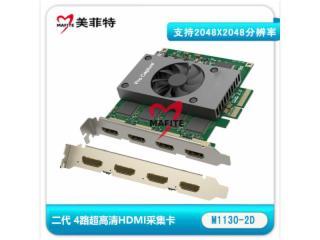 M1130-2D-美菲特M1130-2D四路超高清HDMI視頻采集卡