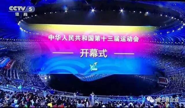 迪士普网络化公共广播唱响第十三届全国运动会