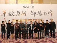 AVCiT魅视『赢』领分布式KVM坐席协作全国巡展乌鲁木齐站完美谢幕!