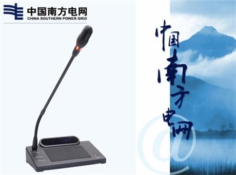 万家灯火、南网情深!华音HUAIN无线2.4G会议系统应用于中国南方电网