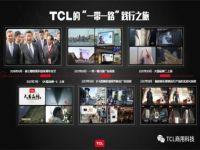 TCL走进青岛丝路协创中心展示馆