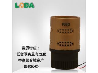 K60-loda 超心型音头 K60 端子连接 演出/KTV无线咪芯