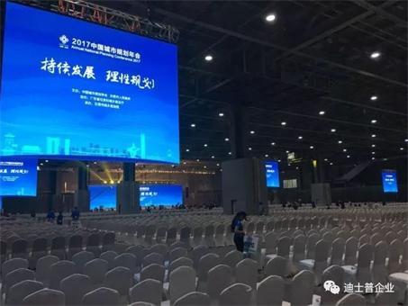 万人盛会!迪士普助力2017中国城市规划年会!