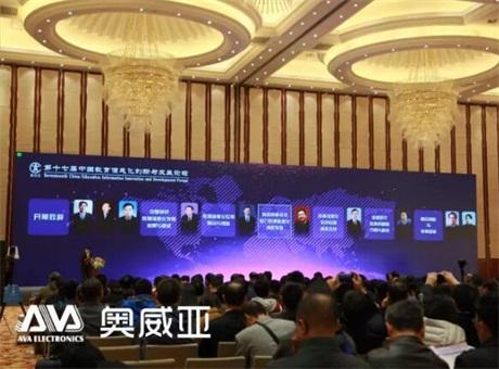 奥威亚带你看第十七届中国教育信息化创新与发展论坛