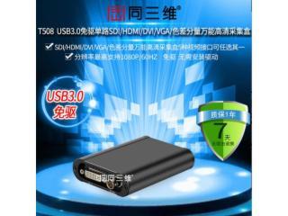 T508-T508 USB3.0免驱SDI/HDMI/DVI/VGA/色差分量高清采集卡