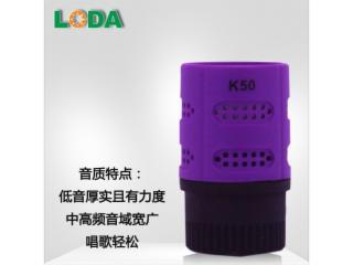 K50-loda 咪芯 K50 耐摔防震 无线咪芯/音头/咪头