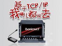 基于TCP/IP,我哪儿都能去。 艾索电子重拳产品NO.005----数字网络IP广播系列