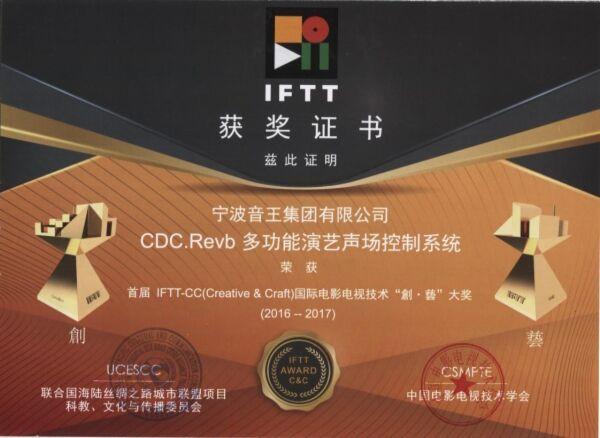 【新品速递】音王集团 CDC.Revb多功能演艺声场控制系统全解析