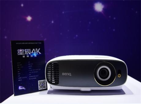 星辰4K 明基发布W1700家用投影机