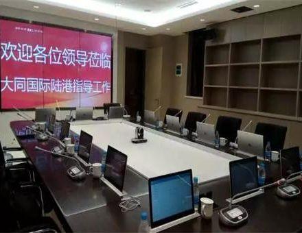 itc视频会议系统、无纸化会议系统成功应用于大同陆港信息产业园