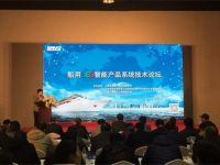上海三思船用LED智能产品技术论坛