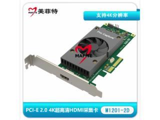 美菲特M1201-2D-美菲特M1201-2D單路HDMI超高清采集卡