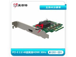 美菲特M1201-2D1-美菲特M1201-2D1 PCI-E 2.0 HDMI4K超高清采集卡(30幀)